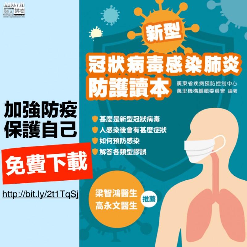 【請廣傳﹗】增加防疫知識保護自己 《冠狀病毒感染肺炎防護讀本》網上免費下載