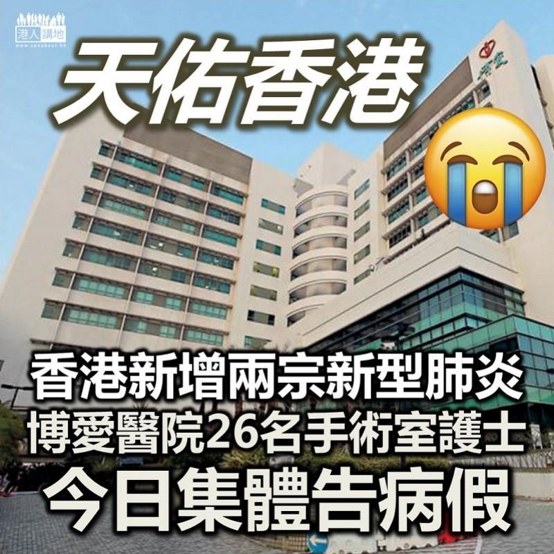 【集體病假】博愛醫院26名護士集體請假
