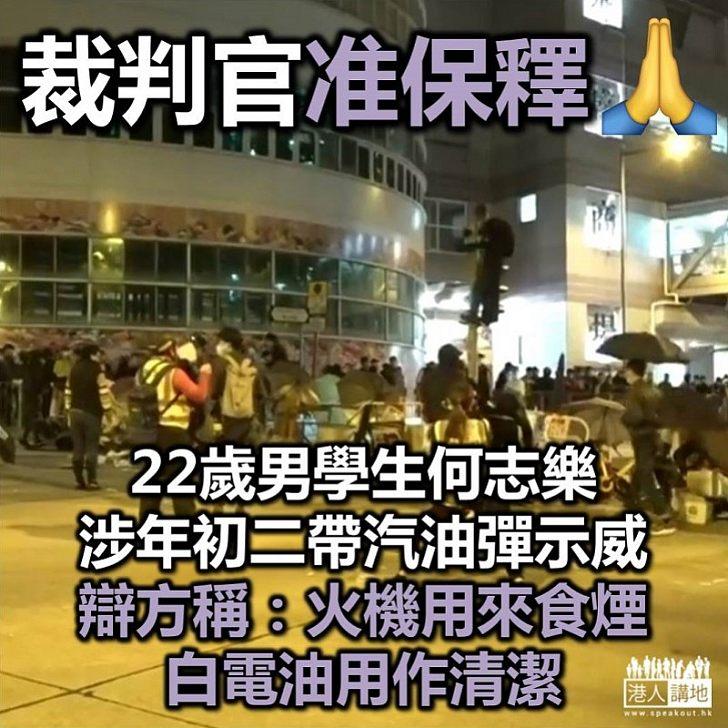 【示威帶汽油彈】22歲男學生何志樂涉年初二帶汽油彈示威 裁判官准許保釋