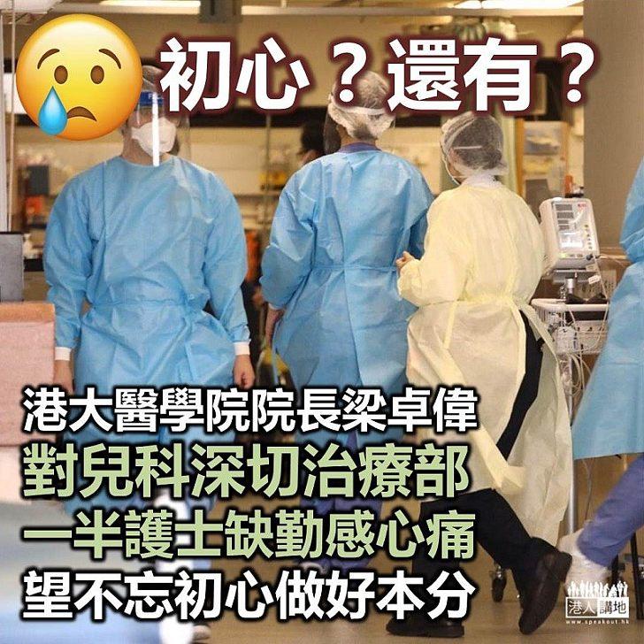 【兒科ICU】港大醫學院院長梁卓偉:對兒科深切治療部一半護士缺勤感心痛