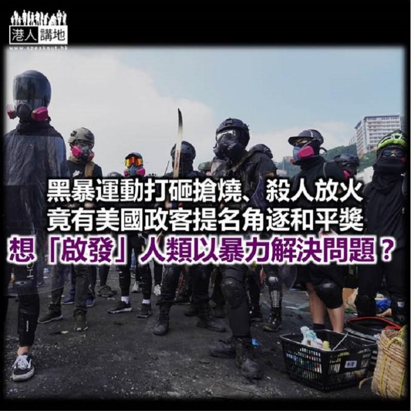 【諸行無常】不和平暴徒應獲諾貝爾和平獎?