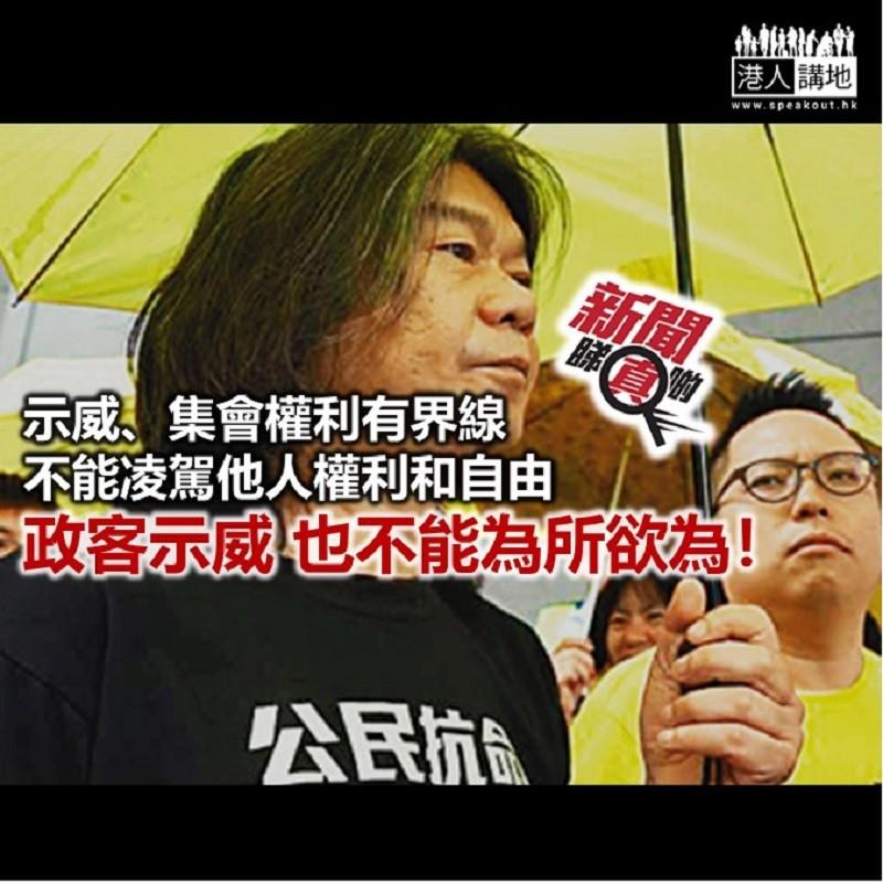 【新聞睇真啲】政客踩場示威 可能違法?