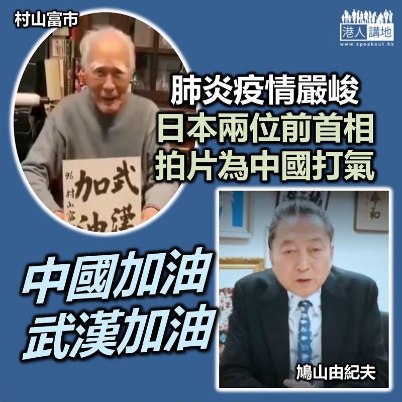 【日本的祝福】日本兩位前首相拍片為中國加油打氣