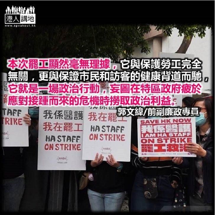 罷工醫護須為失德行為付出代價