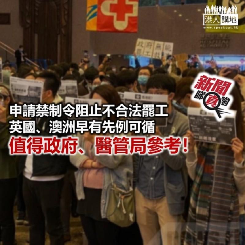 【新聞睇真啲】能申請禁制令阻止罷工嗎?