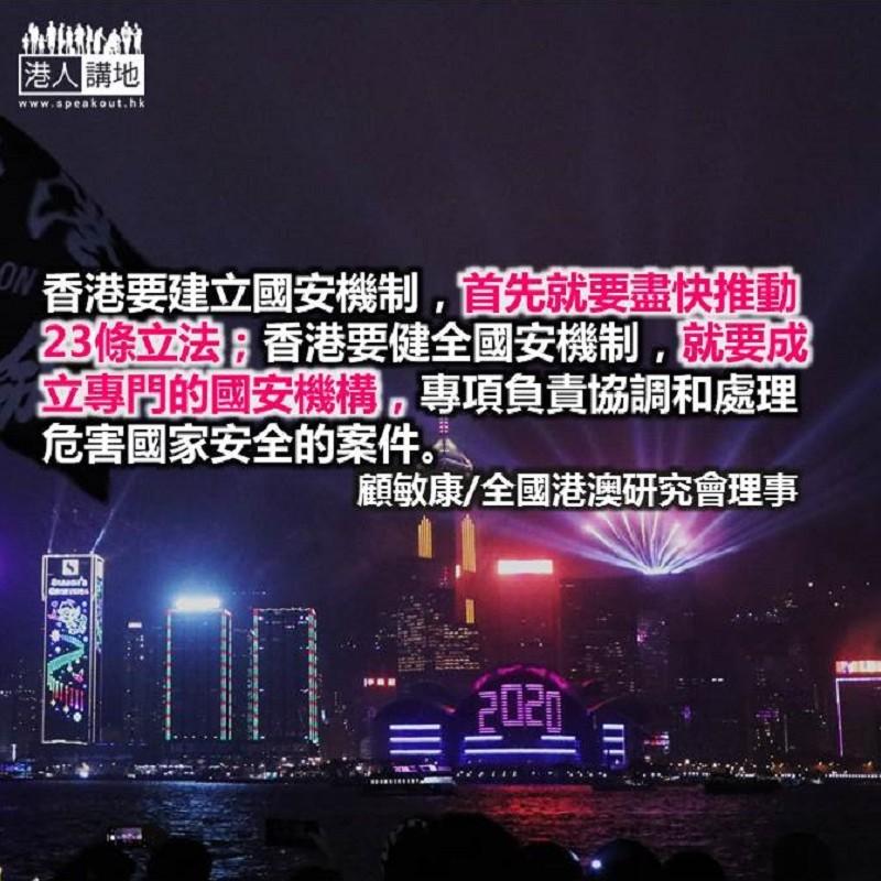 香港必須建立健全國安機制