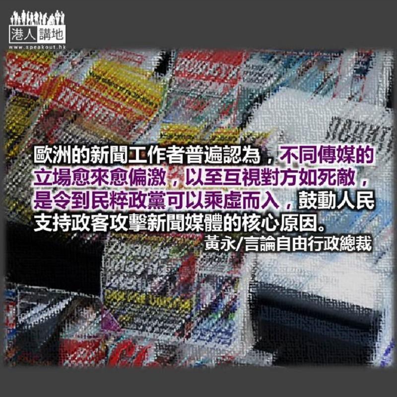 民粹謀殺新聞傳媒