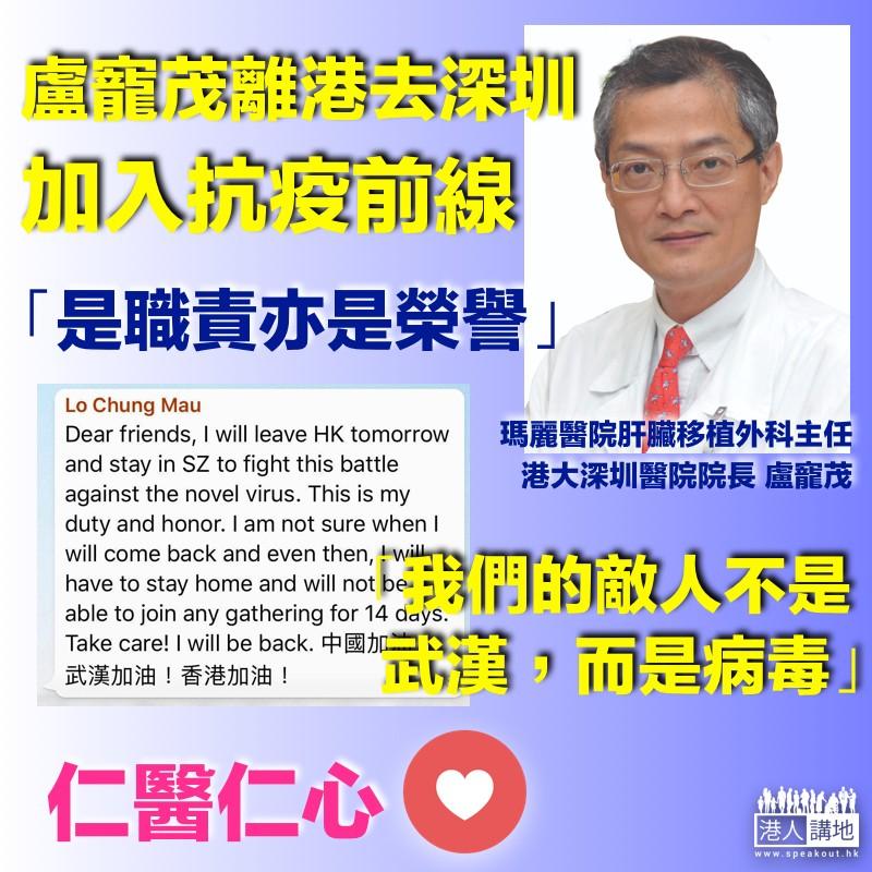 【仁醫仁心】盧寵茂:自願往深圳抗疫、既是職責也是榮譽、敵人不是武漢而是病毒