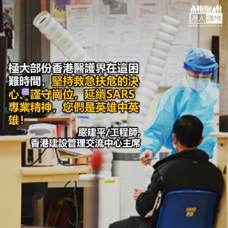 謹守崗位的香港醫護人員是英雄中的英雄