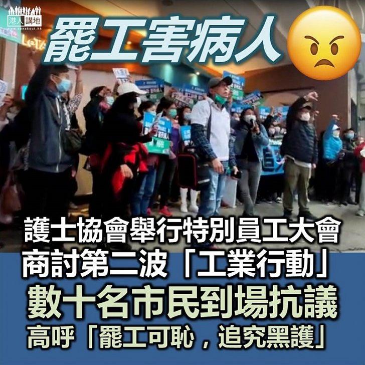 【向罷工說不】團體到護士協會會議場地外抗議 反對醫護人員罷工