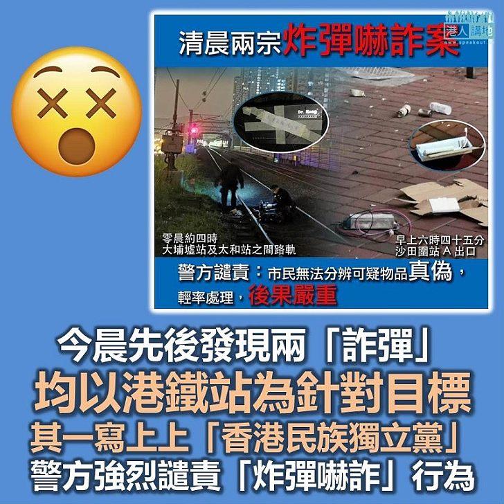 【「詐彈」恐嚇】清晨港鐵站驚現兩個「詐彈」 警方強烈譴責放置可疑物品行為