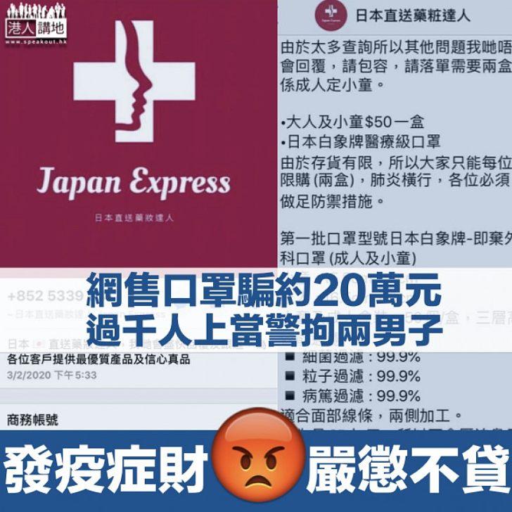 【發疫症財】網售口罩騙過千人 警拘兩男涉款20萬
