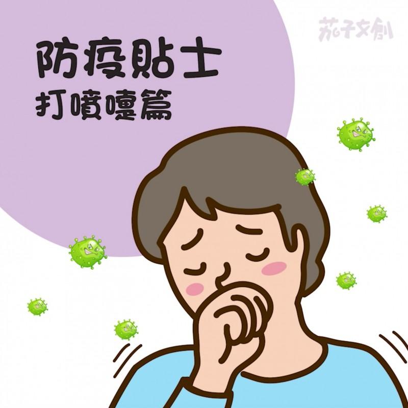 【網民來片】防疫貼士:打噴嚏篇