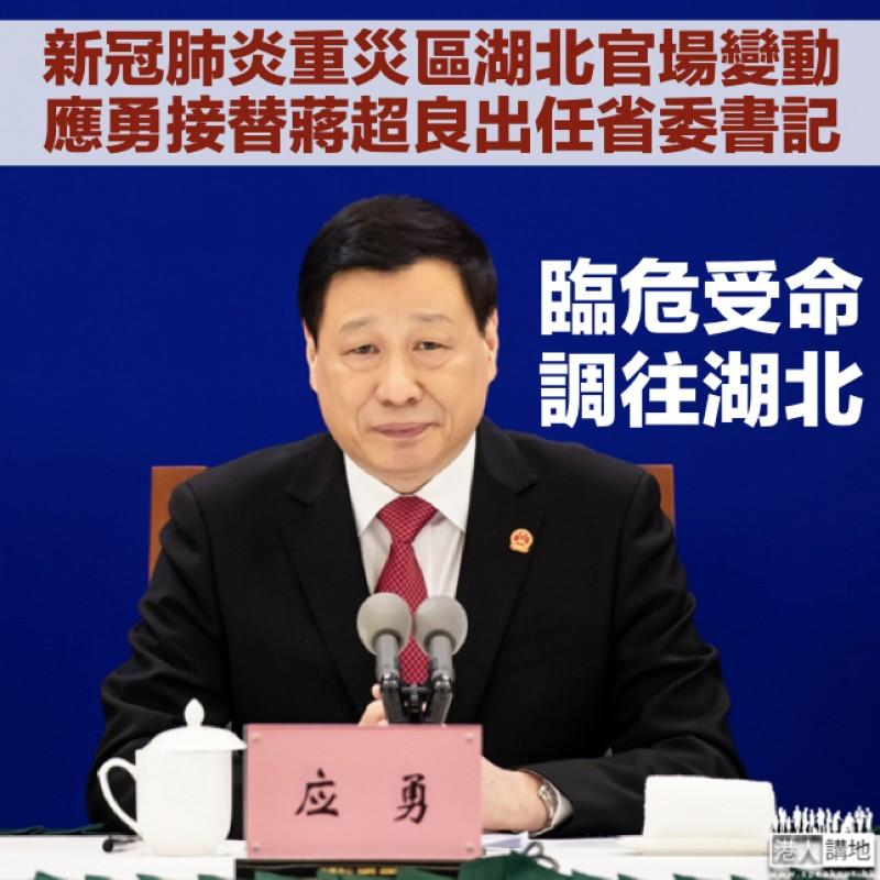 【臨危受命】上海市長應勇調任湖北省委書記 蔣超良遭免職