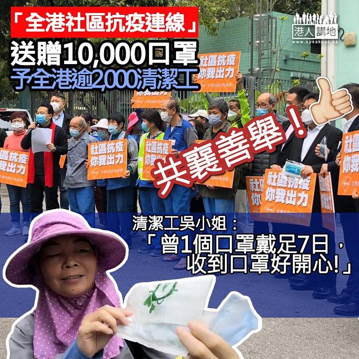【共襄善舉】「全港社區抗疫連線」助18區抗疫 逾2000清潔工獲贈口罩