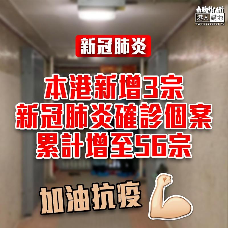【全城抗疫】本港新增3宗新冠肺炎確診個案 累計增至56宗