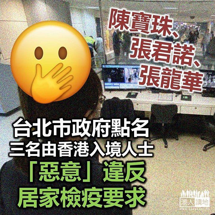 【違反禁令】三名從香港入境、必須在台家居檢疫旅客失蹤 台北市政府點名斥行為屬「惡意的」