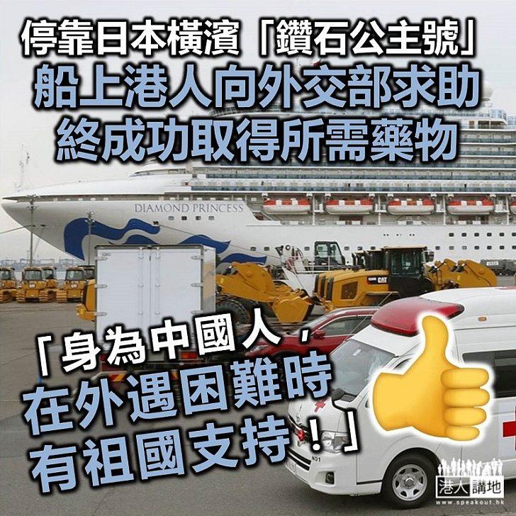 【致函感謝】「鑽石公主號」上港人向外交部求助、終成功取得所需藥物:「感謝偉大的祖國,使身為中國人在外遇困難時有祖國支持」