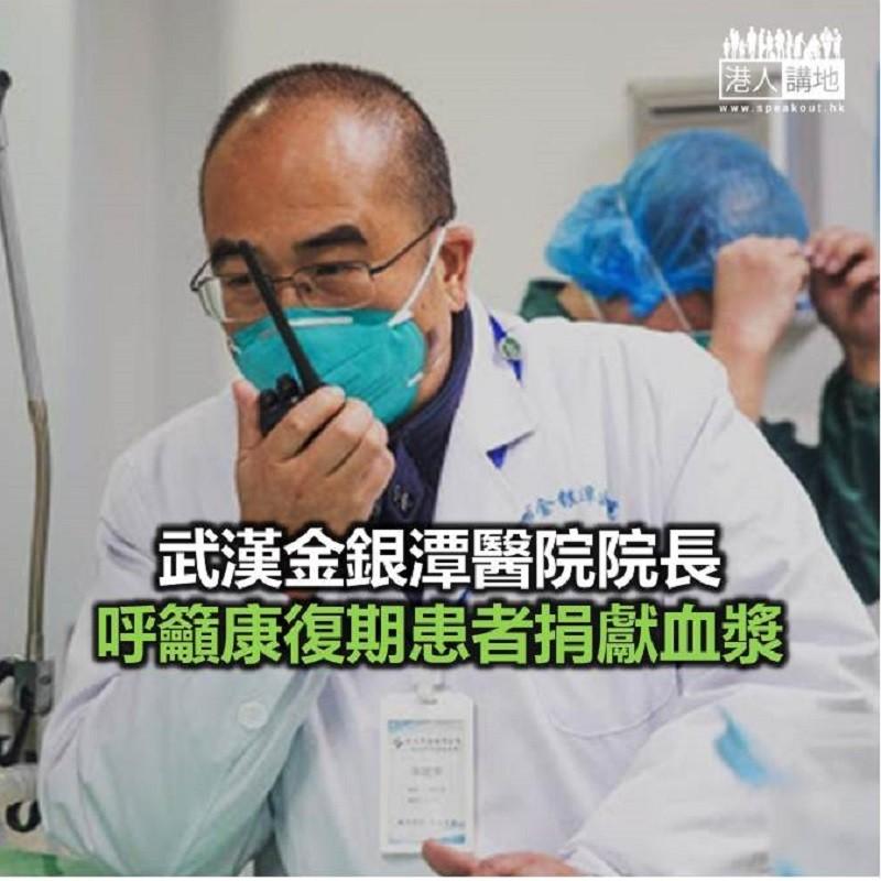 【焦點新聞】武漢金銀潭醫院院長:康復期患者體內有抗體