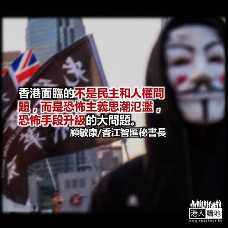 香港已進入反恐期