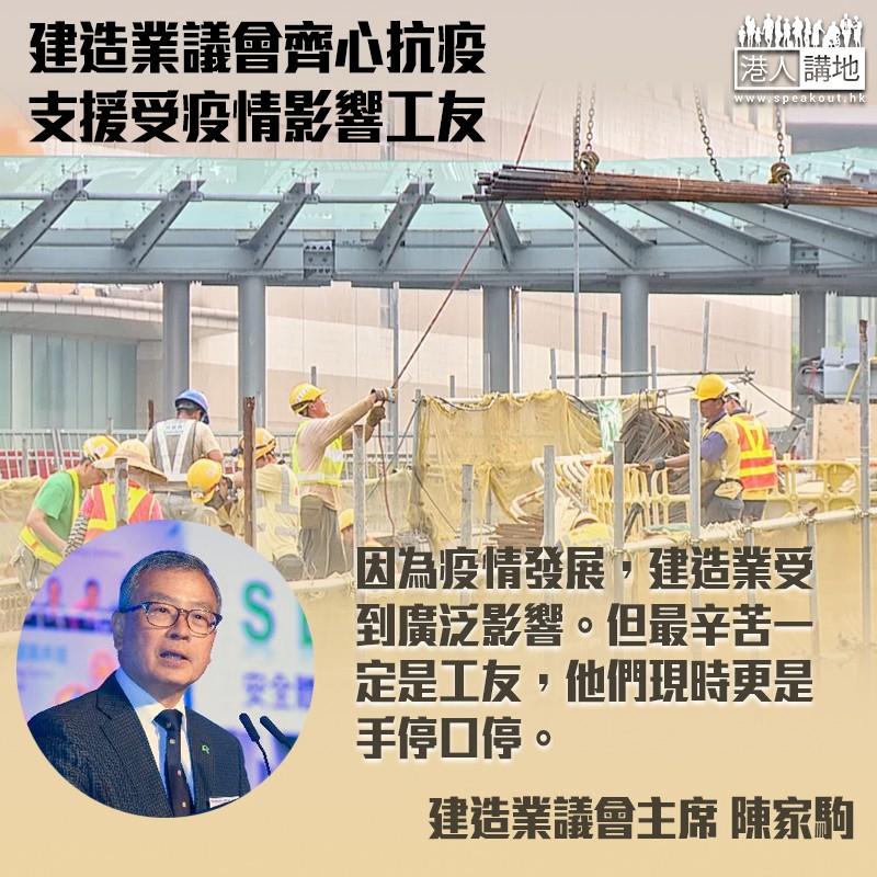 【齊心抗疫】建造業議會支援受疫情影響工友 陳家駒:工友最辛苦、現時更是手停口停