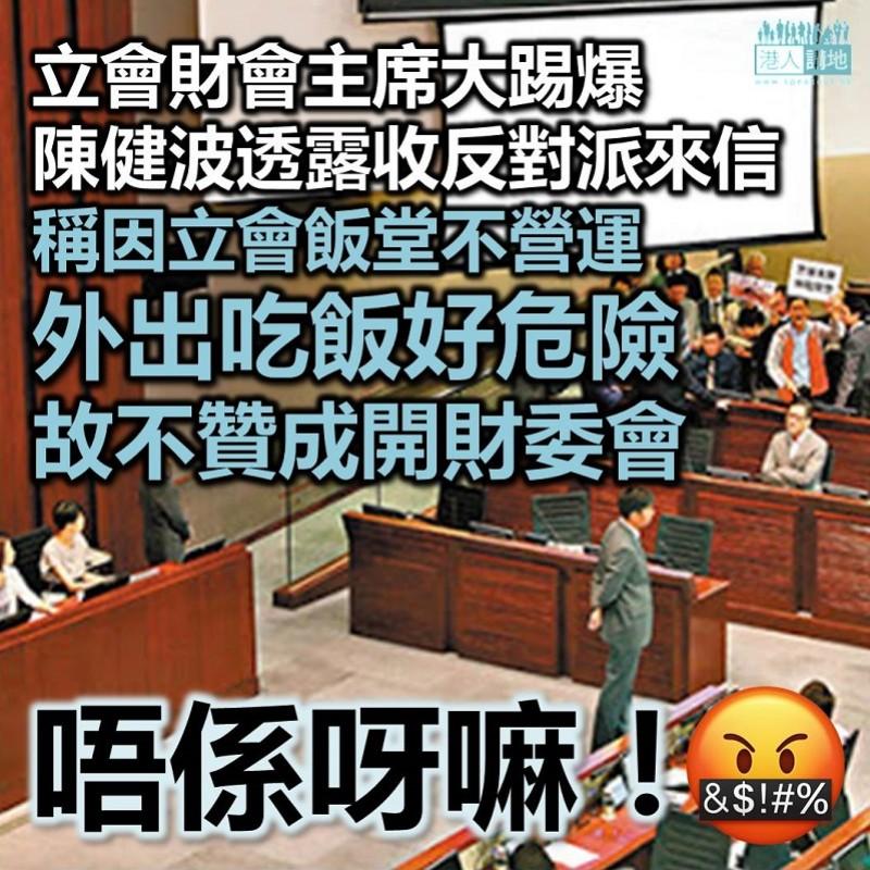 【囂張到震】反對派議員以「沒有飯堂吃飯」為由 拒開立法會財委會會議