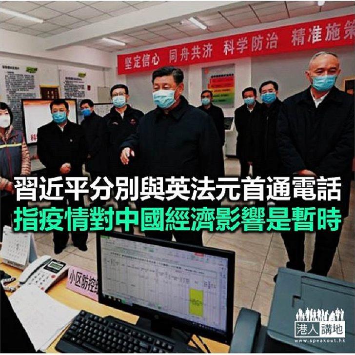 【焦點新聞】習近平:防控疫情同時,減少疫情影響