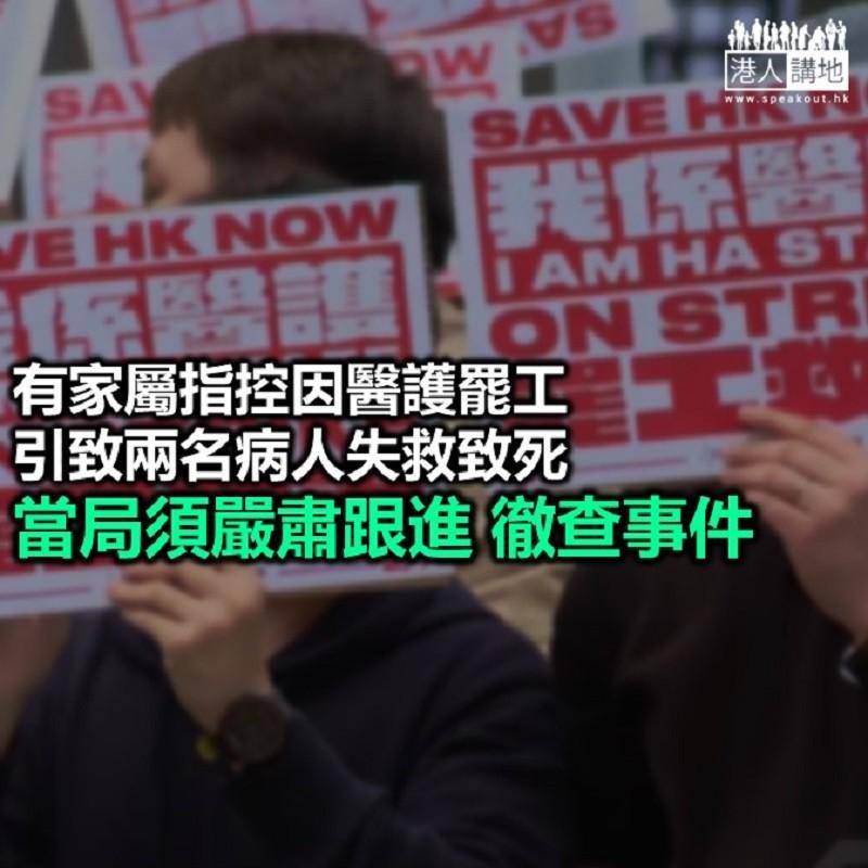 【秉文觀新】醫護罷工「搞出人命」?