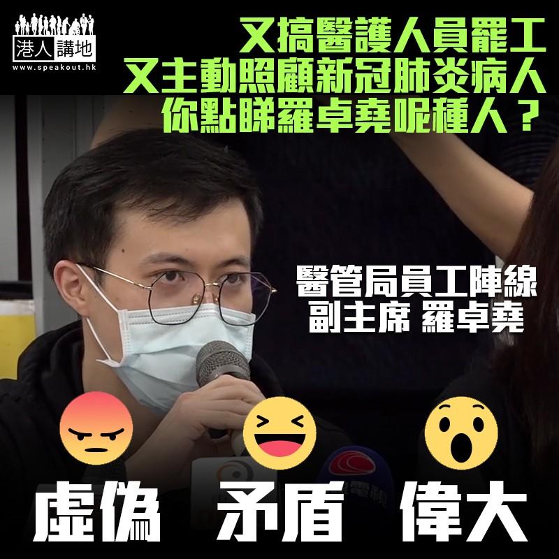 【善莫大焉】醫管局員工陣線副主席羅卓堯申請照顧新冠肺炎確診者 對會員表不放棄罷工坦言不甘心