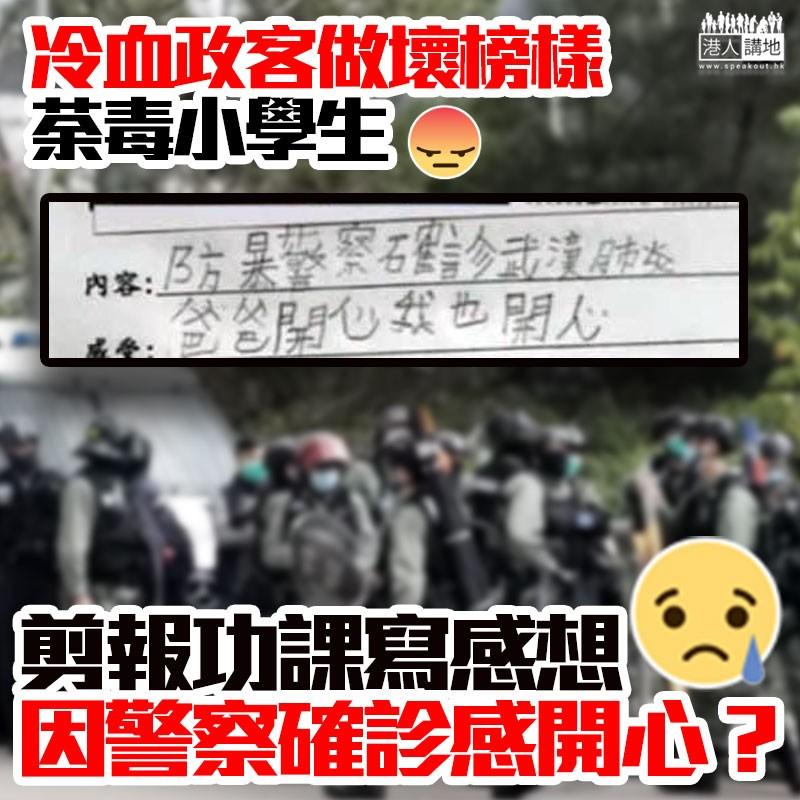 【禍及未來】網上流傳小學生功課,稱對警察確診感高興
