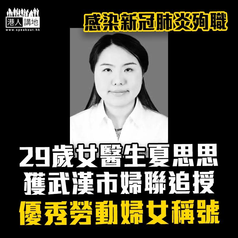 【新冠肺炎】武漢29歲殉職女醫生夏思思 被追授為三八紅旗手