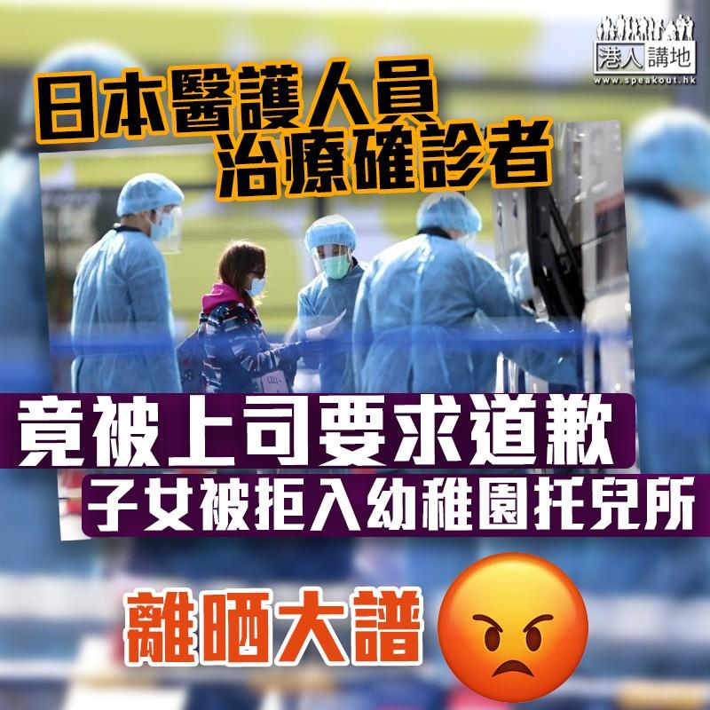 【大日本國】日本醫護人員治療確診者 竟被上司要求道歉 子女被拒入幼稚園和托兒所