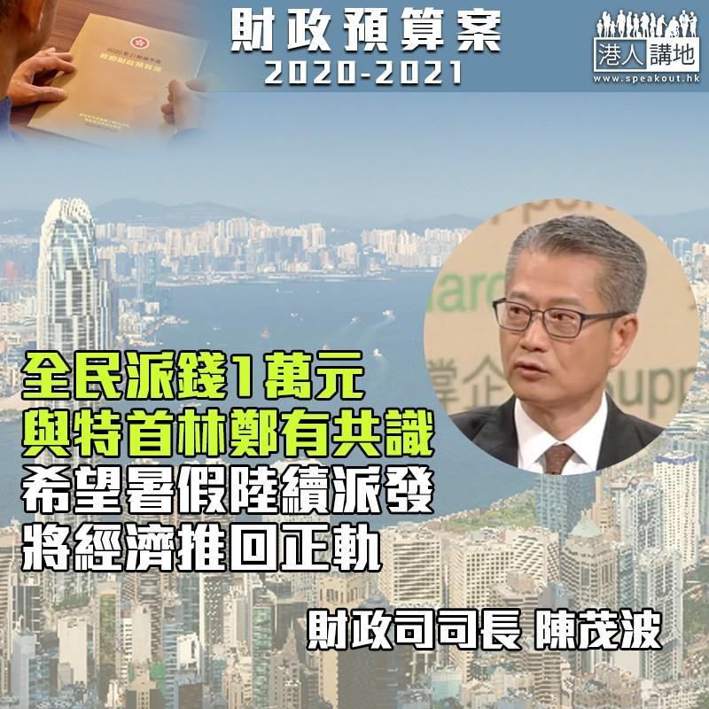 【齊心行動】陳茂波:全民派糖措施與林鄭有共識