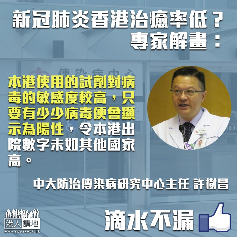 【新冠肺炎】新冠肺炎香港治癒率低? 專家解畫:本港試劑靈敏度高