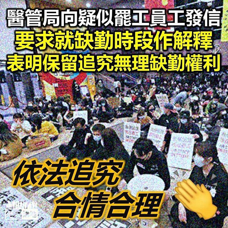 【保留權利】醫管局向疑似罷工員工發信 要求就缺勤時段作解釋、表明保留追究無理缺勤權利