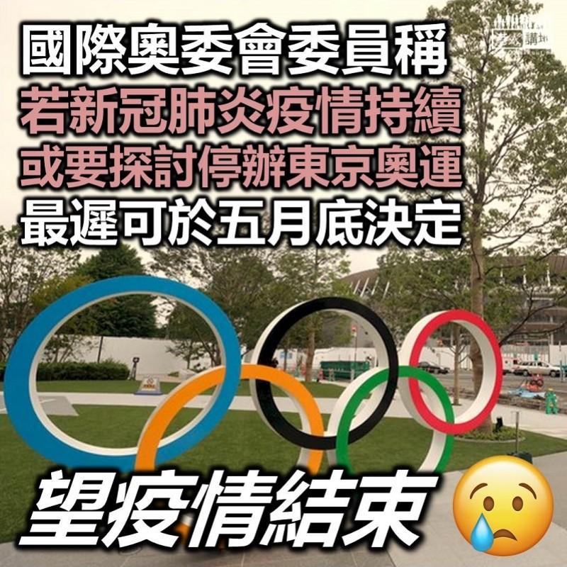 【取消奧運】國際奧委會委員稱若新冠肺炎疫情不平息 或要探討停辦東京奧運