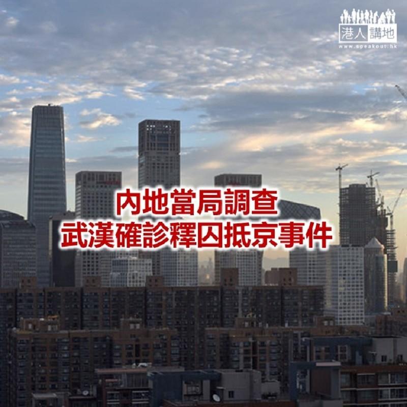 【焦點新聞】女釋囚突破「封城」 武漢回京後確診