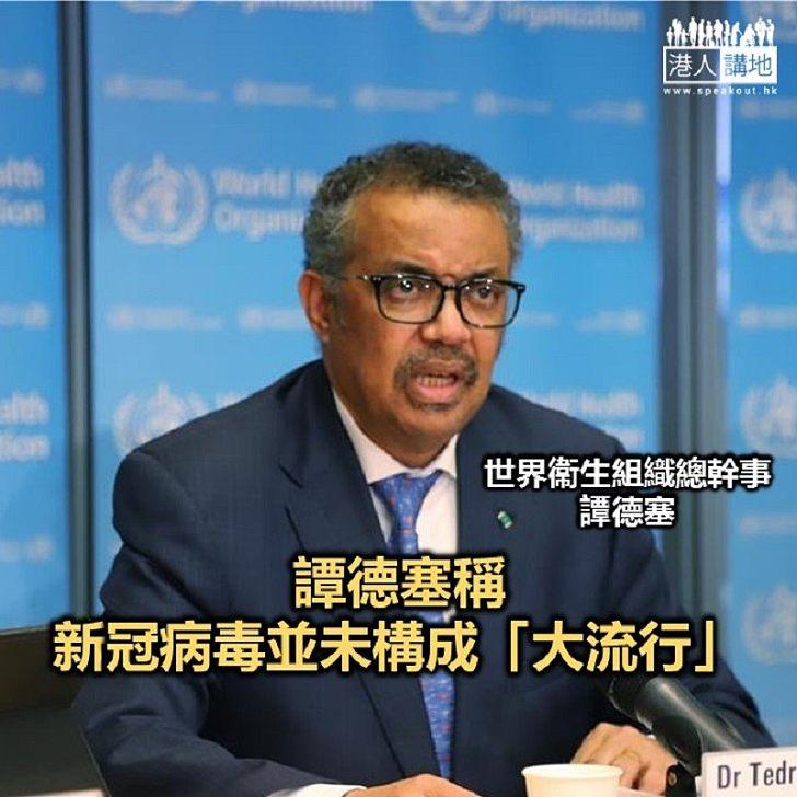 【焦點新聞】世衞總幹事:外國單日確診病例首次超越中國