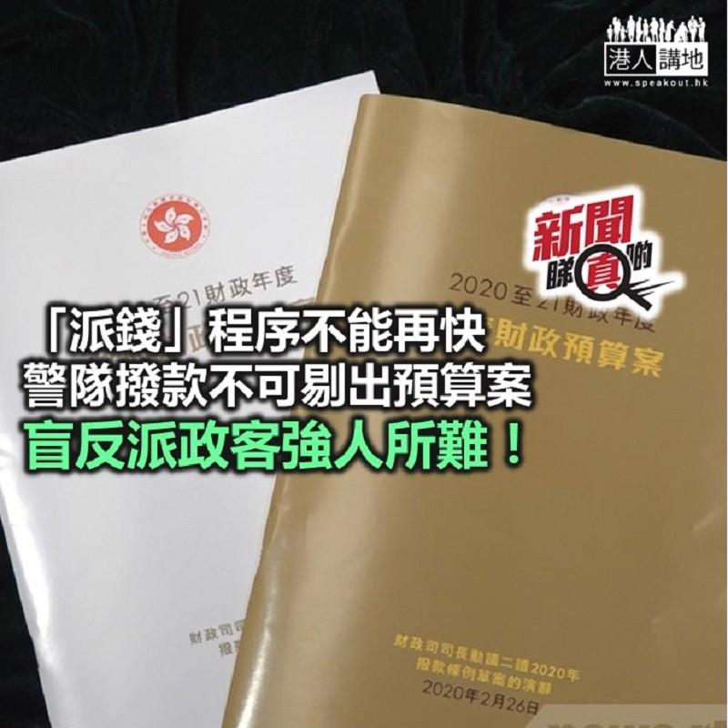 【新聞睇真啲】警隊撥款不能剔出預算案