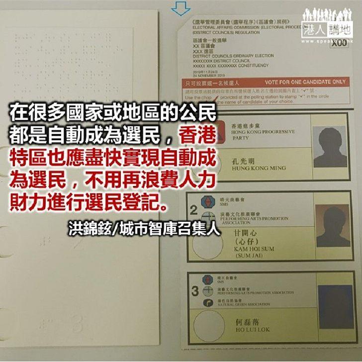 積極登記成為選民