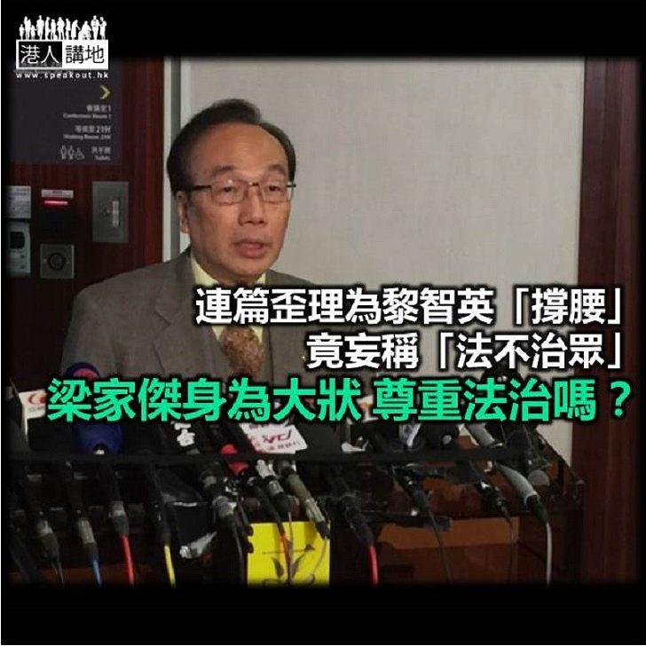 【諸行無常】梁家傑尊重法治嗎?