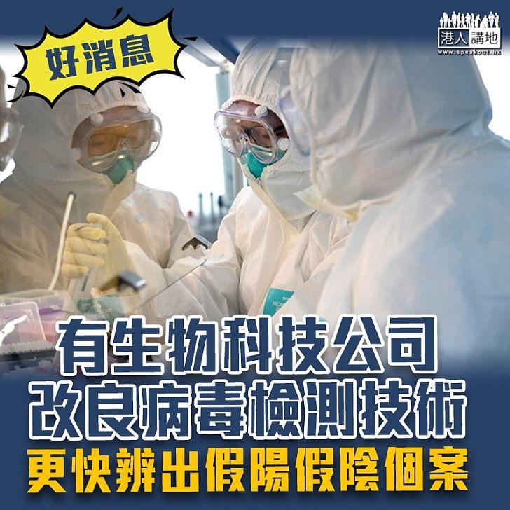 【新冠肺炎】生物科技公司改良病毒檢測技術 更快辨出假陽假陰個案