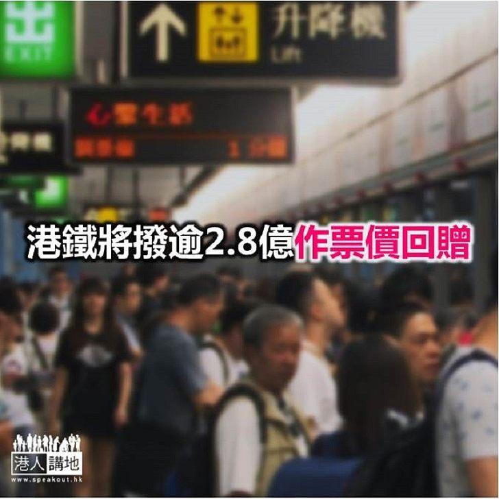 【焦點新聞】港鐵指修復及更換車站被毀設施需逾6億港元