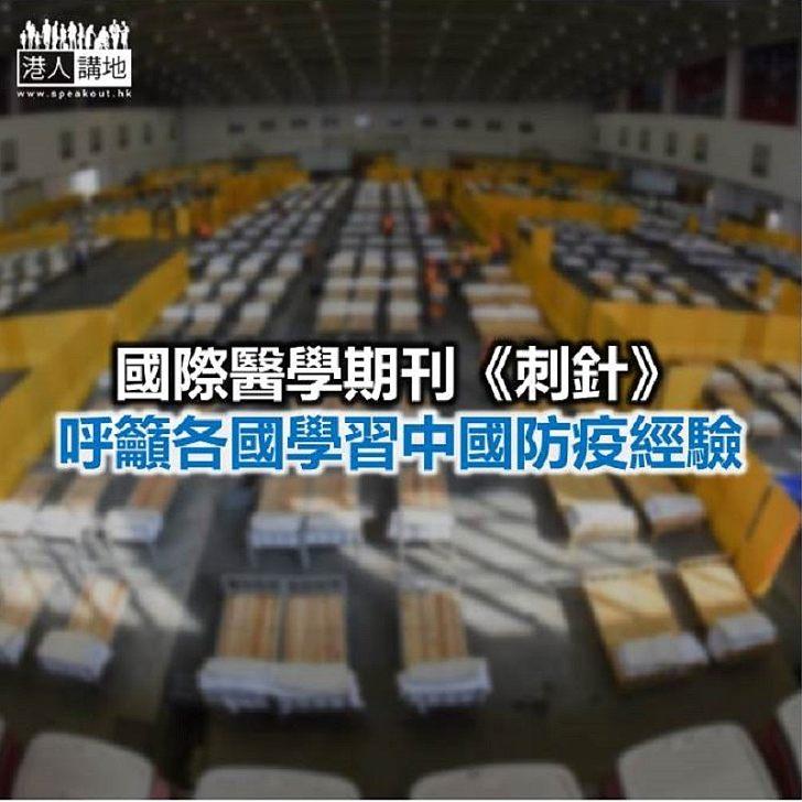 【焦點新聞】《刺針》指中國抗疫工作成功挽救成千上萬生命