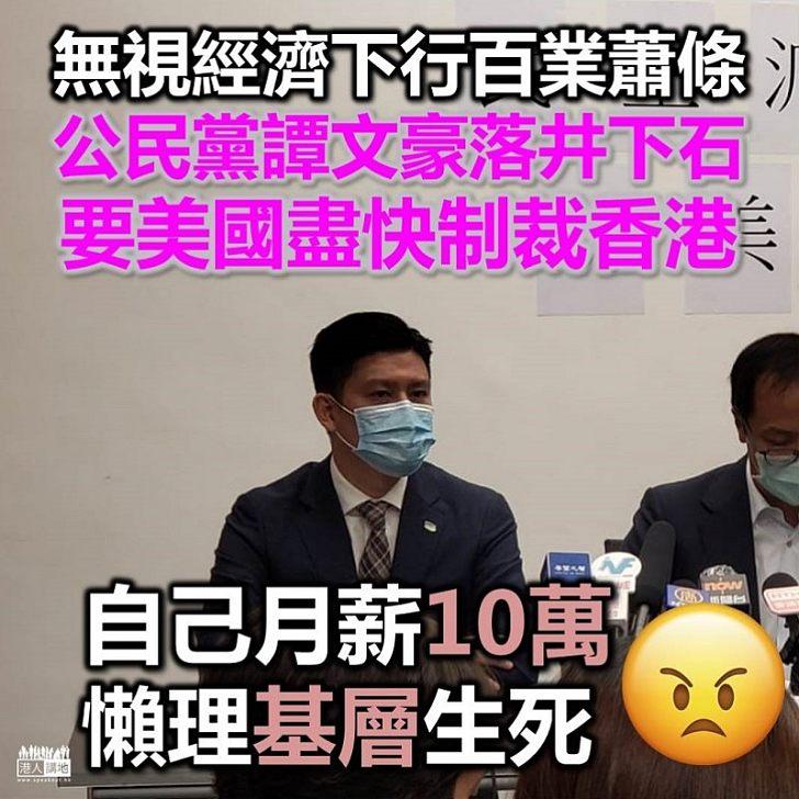 【攬炒香港】譚文豪早前曾訪美 冀美方盡快啟動制裁機制