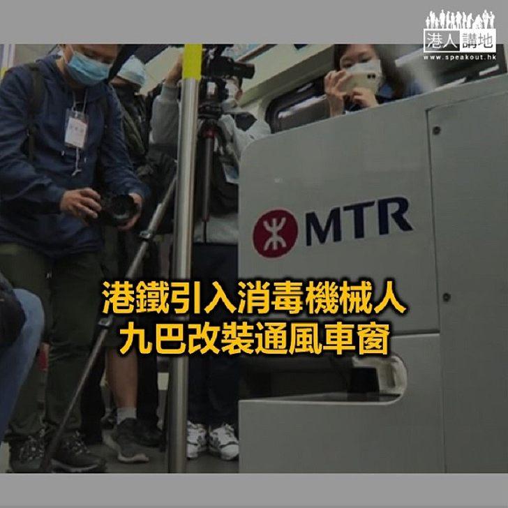【焦點新聞】九巴、港鐵推出加強防疫措施
