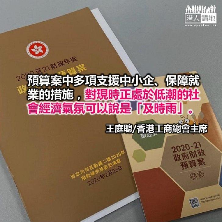 撐企業撐香港
