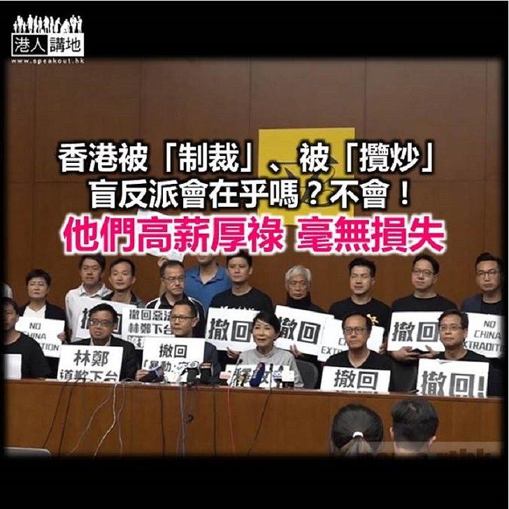 【諸行無常】香港被「制裁」 盲反派「事不關己」?