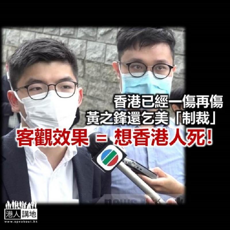 【諸行無常】黃之鋒繼續「攬炒」香港
