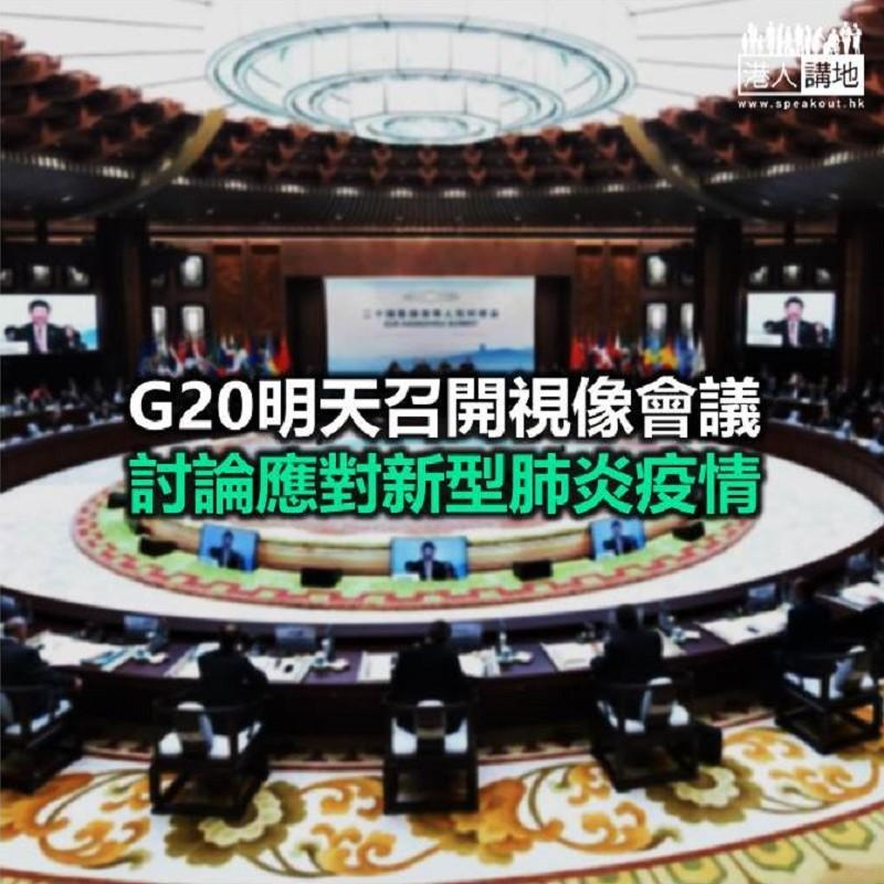 【焦點新聞】習近平明天在北京出席G20視像峰會